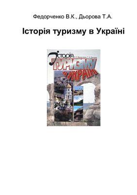 Федорченко В.К., Дьорова Т.А. Історія туризму в Україні