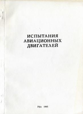 Испытания авиационных двигателей. Межвузовский научный сборник. Выпуск № 19