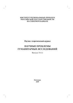 Научно-теоретический журнал - Научные проблемы гуманитарных исследований. Выпуск 10 (1) 2009 г