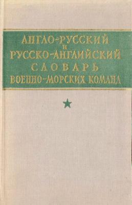Эльянов Д.И. Англо-русский и русско-английский словарь военно-морских команд