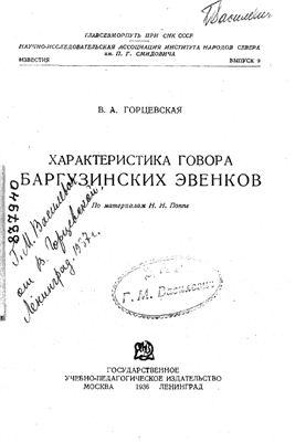 Горцевская В.А. Характеристика говоров баргузинских эвенков