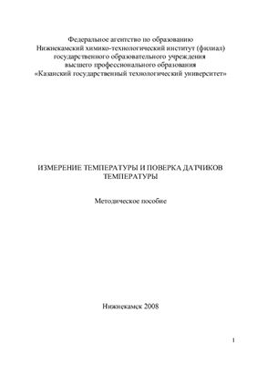 Коломоец М.В. Измерение температуры и поверка датчиков температуры