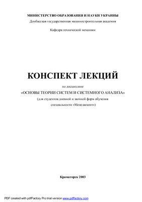 Водолазская Е.Г. Основы теории систем и системного анализа