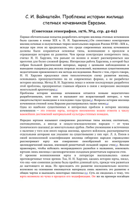 Вайнштейн С.И. Проблемы истории жилища степных кочевников Евразии