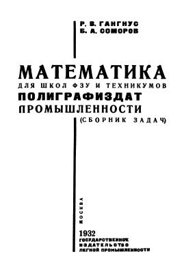 Гангнус Р.В., Соморов Б.А. Математика для школ ФЗУ и техникумов Полиграфиздат промышленности