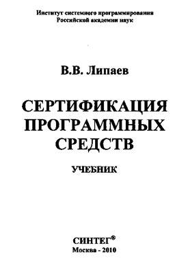 Липаев В.В. Сертификация программных средств. Учебник