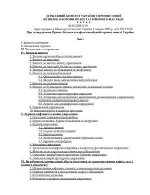 Правила безпеки в нафтогазодобувній промисловості України. НПАОП 11.1-1.01-08