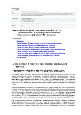 Григорьев С.И., Гуслякова Л Г., Демина Л Д., Ельчанинов В А. Теория и методология социальной работы