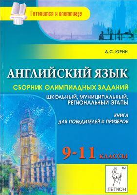 Юрин А.С. Английский язык. Сборник олимпиадных заданий