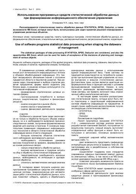 Елизарова Н.Н. Использование программных средств статистической обработки данных при формировании информационного обеспечения управления ресурсах; данных