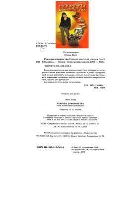 Виес Ю.Б. (сост.) Секреты домоводства