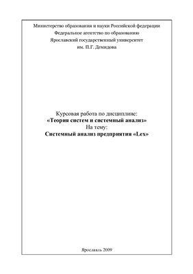 Курсовая работа - Системный анализ предприятия Lex