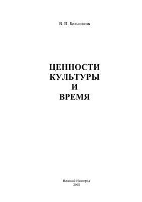 Большаков В.П. Ценности культуры и время (некоторые проблемы современной теории культуры)