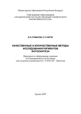Туманов В.Н., Чирук С.Л. Качественные и количественные методы исследования пигментов фотосинтеза