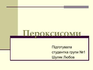 Пероксисоми