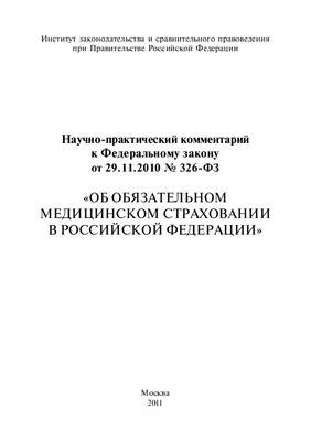 Путило Н.В. (ред.) Научно-практический комментарий к Федеральному закону от 29.11.2010 № 326-ФЗ Об обязательном медицинском страховании в Российской Федерации