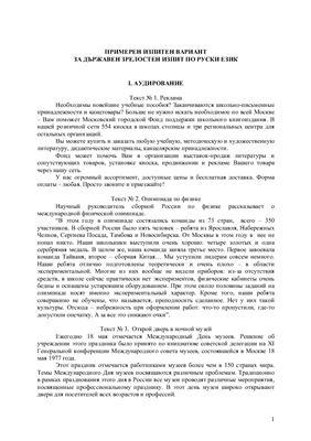 Тест по русскому языку на аттестат зрелости МО Болгарии. Примерный тест