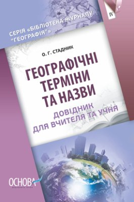 Стадник О.Г. Географічні терміни та назви. Довідник для вчителя та учня