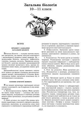 Універсальний довідник школяра Богдан 0355-0400 (Біологія. Загальна біологія. 10-11 класи)