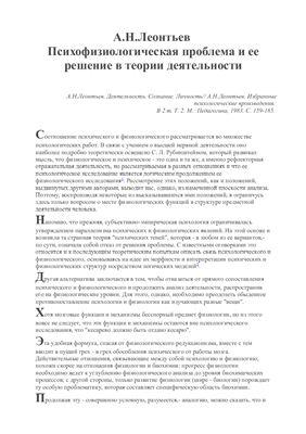 Леонтьев Алексей. Психофизиологическая проблема