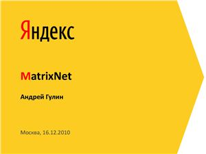 Яндекс. MatrixNet