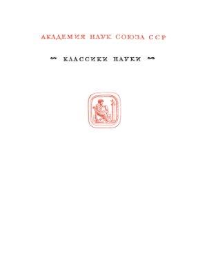 Мечников И.И. Избранные биологические произведения