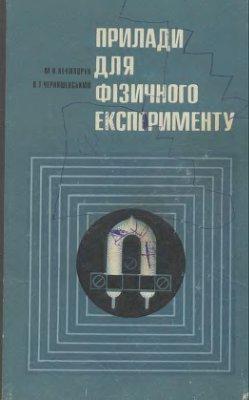 Нечипорук М.Н., Черняшевський В.Т. Прилади для фізичного експерименту
