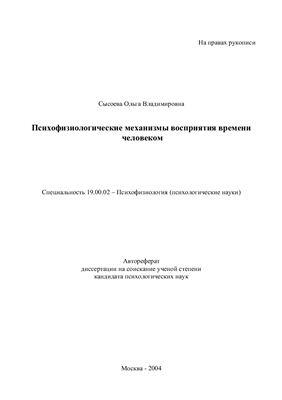 Сысоева О.В. Психофизиологические механизмы восприятия времени человеком