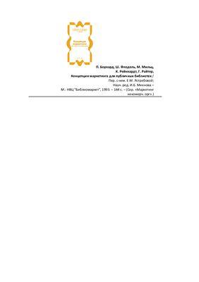 Борхард П. Концепция маркетинга для публичных библиотек