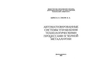 Бойко В.И., Смоляк В.А. Автоматизированные системы управления технологическими процессами в черной металлургии