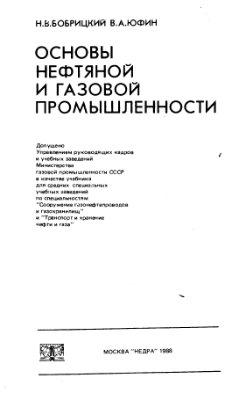 Бобрицкий Н.В., Юфин В.А. Основы нефтяной и газовой промышленности