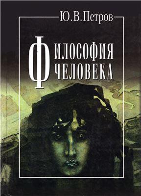 Петров Ю.В. Философия человека