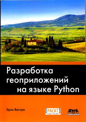 Вестра Э. Разработка геоприложений на языке Python + Примеры