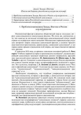 Диалог Запада и Востока (Россия как Евразия, российская культура как кентавр)