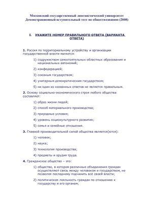 Демонстрационный вступительный тест по обществознанию (2008)