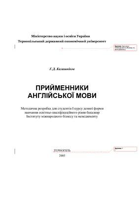 Калашніков Г.Д. Прийменники англійської мови