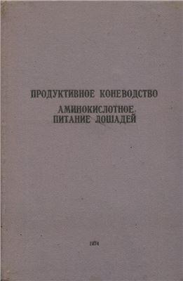 Барминцев Ю.Н. (ред.) Продуктивное коневодство. Аминокислотное питание лошадей