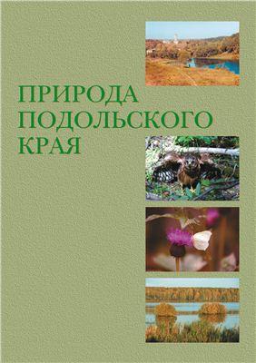 Очагов Д.М., Коротков В.Н. Природа Подольского края