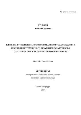 Гривков А.С. Клинико-функциональное обоснование метода создания и реализации трехмерного дизайн проекта краевого пародонта при эстетическом протезировании