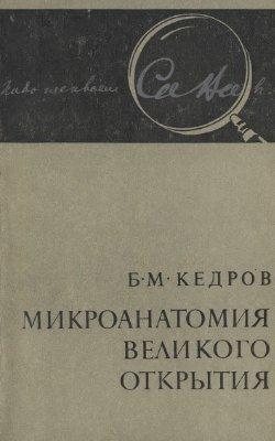 Кедров Б.М. Микроанатомия великого открытия. К 100-летию закона Менделеева