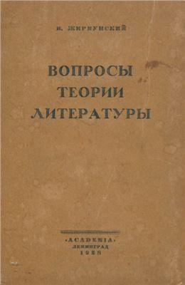 Жирмунский В. Вопросы теории литературы. Статьи 1916 - 1926