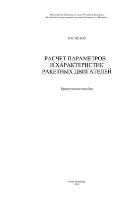 Белов В.П. Расчет параметров и характеристик ракетных двигателей