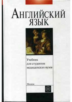 Щедрина Т.П., Бессонова В.А. Учебник английского языка для студентов медицинских вузов