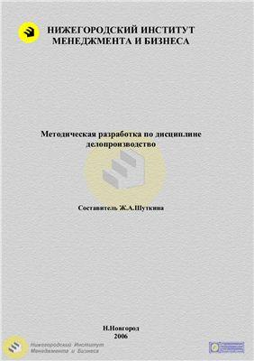 Шуткина Ж.А.(сост.) Методическая разработка по дисциплине делопроизводство