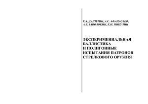 Данилин Г.А., Афанасьев А.С., Заволокин А.Б., Никулин Е.Н. Экспериментальная баллистика и полигонные испытания патронов стрелкового оружия