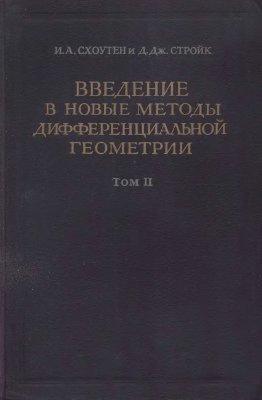 Схоутен И.А., Стройк Д. Дж. Введение в новые методы дифференциальной геометрии