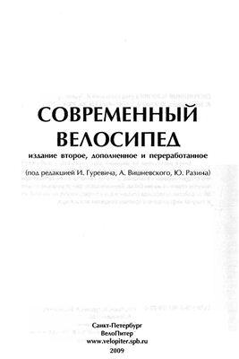 Разин Ю., Гуревич И., Вишневский А., Григорьев А. Современный велосипед
