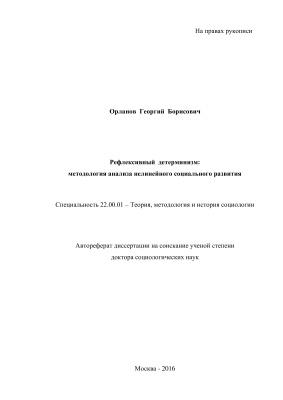 Орланов Г.Б. Рефлексивный детерминизм: методология анализа нелинейного социального развития