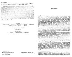 Вартанян И.А. Восприятие речи: Вопросы функциональной асимметрии мозга