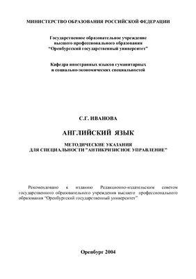 Иванова С.Г. Английский язык: Методические указания по специальности Антикризисное управление